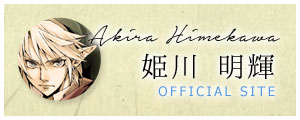 姫川明輝 OFFICIAL SITE